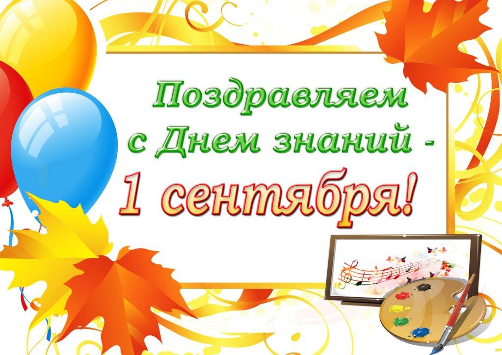 1 сентября это праздник поздравления 137
